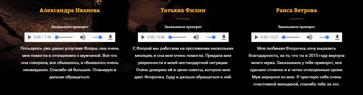 Аудио отзывы