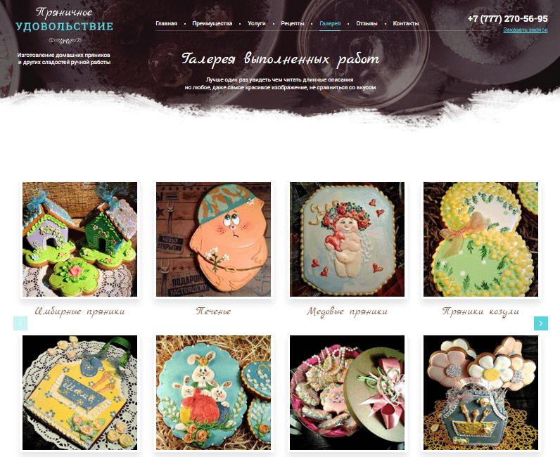 Галерея сайта для частной выпечки пряников