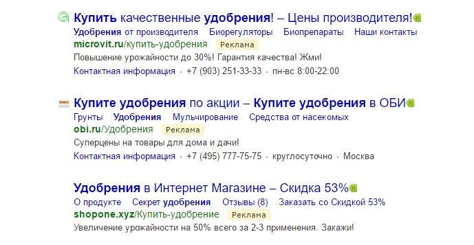 Контекстная реклама Яндекс Директ стоимость