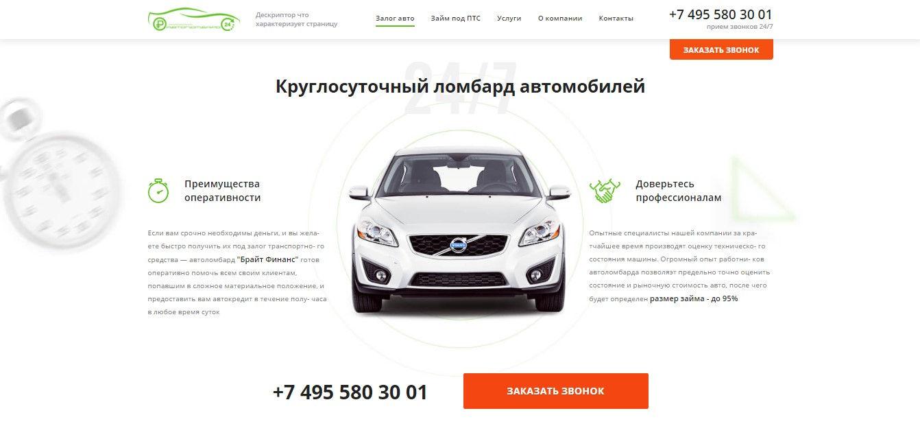 Создание сайта для услуг автоломбарда