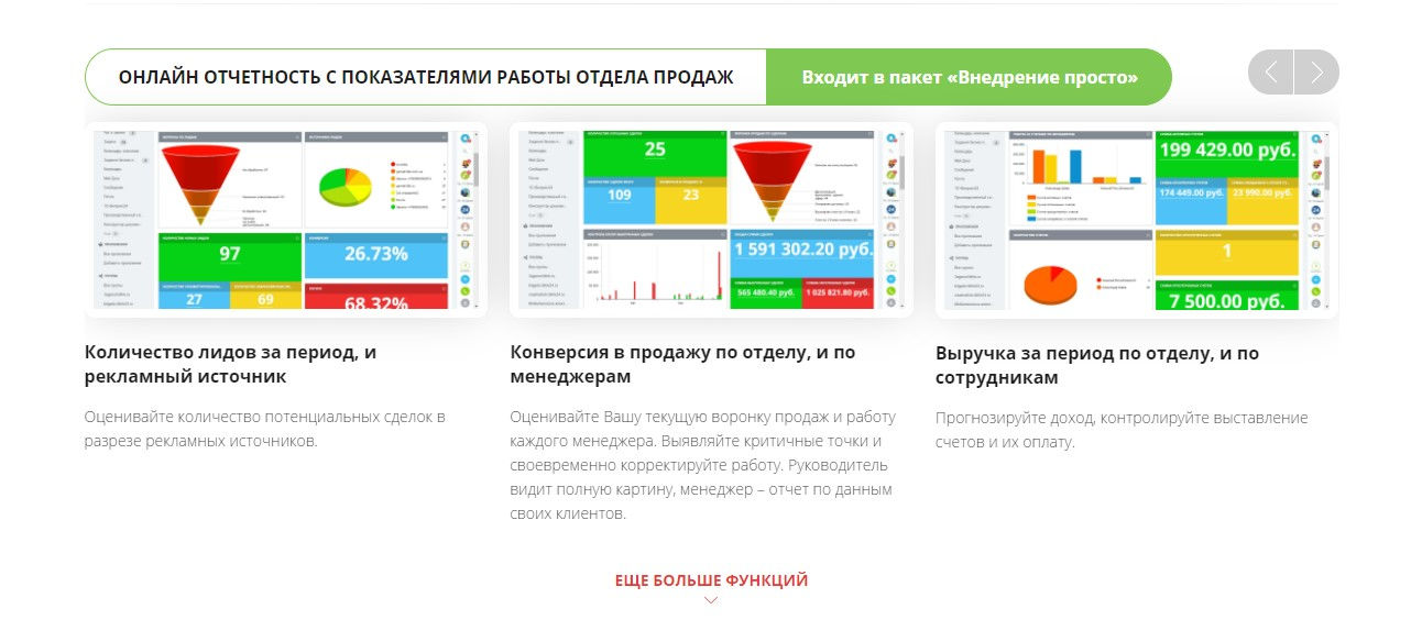 Создание сайта для сервиса внедрения CRM