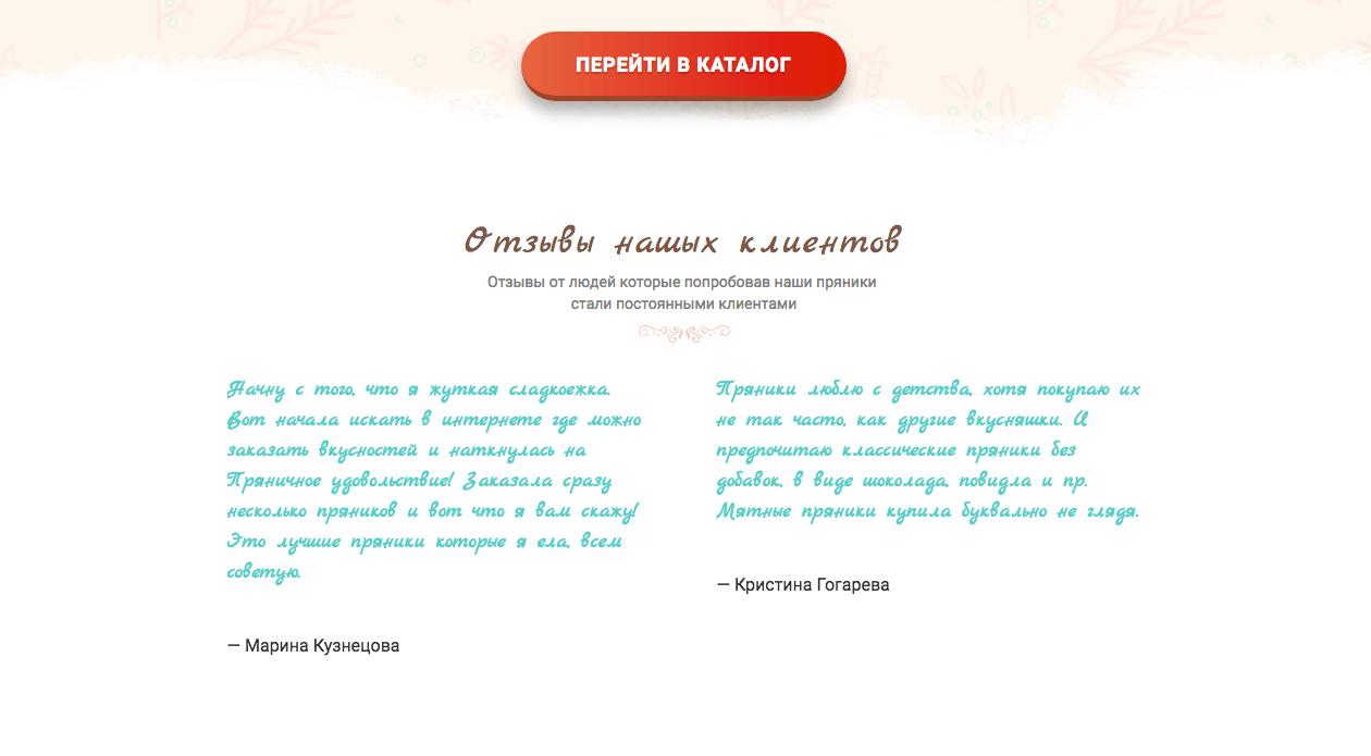 Создание сайта для частной выпечки пряников