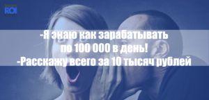 заработай 100 000 тысяч