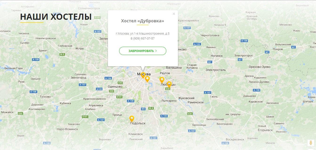 Разработка сайта для сети общежитий и хостелов