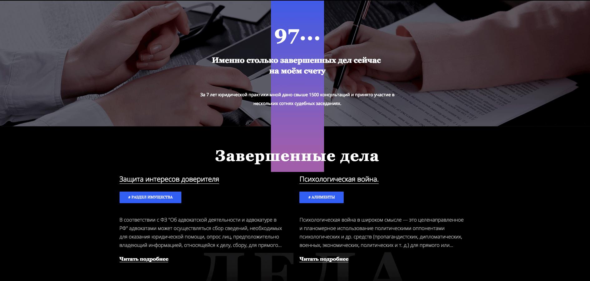 Создание сайта для юриста