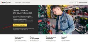 Запускаем рекламу Яндекс Директ