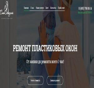 Создание сайта по ремонту пластиковых окон