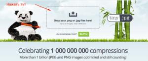 Пример сервиса по оптимизации картинок