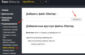 добавление sitemap через вебмастер